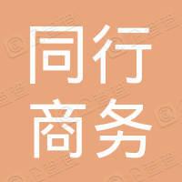 深圳市同行商务服务有限公司