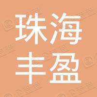 珠海市斗门区井岸镇丰盈工程机械维修部