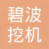宁海碧波挖机租赁服务部