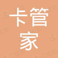 天津中本卡管家科技有限公司