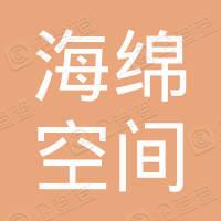 西咸新区海绵空间文化传媒有限公司