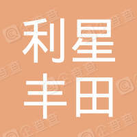 盘锦利星丰田汽车销售服务有限公司