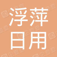 沈阳市铁西区浮萍日用品经销部