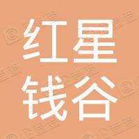 红星钱谷(长沙)小额贷款有限公司