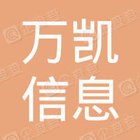 沈阳市铁西区万凯信息站