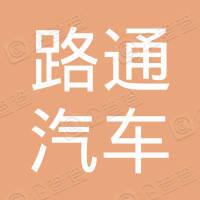 信丰县路路通汽车导航中心