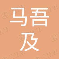 康乐县马吾及百货零售店