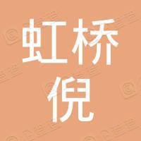 乐清市虹桥倪国宝健康信息咨询服务部