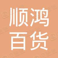 临夏县顺鸿百货综合超市店