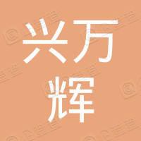 厦门市海沧区兴万辉玻璃店