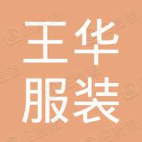 句容市华阳镇王华服装厂