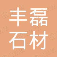 苍梧县丰磊石材经营部