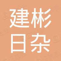 藤县建彬日杂店