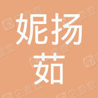 沈阳市大东区妮扬茹美容院
