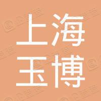 上海玉博生物科技有限公司