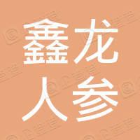 新宾满族自治县鑫龙人参药材加工厂