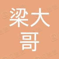 南宁市青秀区梁大哥饮食店