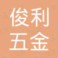 藤县俊利五金店