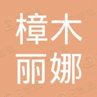 贵港市覃塘区樟木丽娜百货店