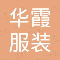 丹阳市皇塘镇华霞服装厂