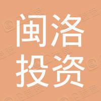 福建闽洛投资合伙企业(有限合伙)
