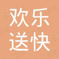 富顺县富世镇欢乐送快餐