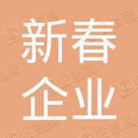 南通高新技术产业开发区新春企业形象策划服务部