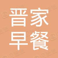 焦作市山阳区晋家早餐店