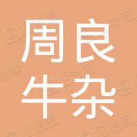 南宁市青秀区周良牛杂餐饮店