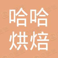 南宁市青秀区哈哈烘焙工作室