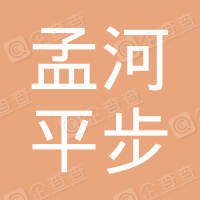 新北区孟河平步汽车零部件厂
