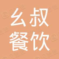 南宁市青秀区幺叔餐饮店