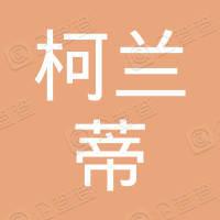 东莞市大岭山柯兰蒂家具店