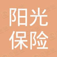 东平县斑鸠店镇阳光保险曹雪专属代理店