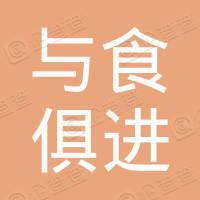 东平县与食俱进美食馆