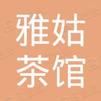墨竹工卡雅姑茶馆