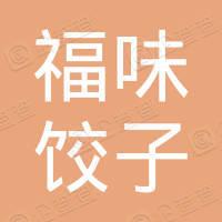文登区福味饺子馆