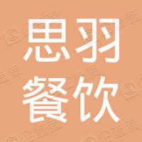 沁阳市思羽餐饮店
