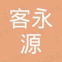 景洪客永源副食品配送经营店