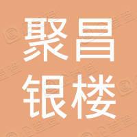 东至县胜利镇聚昌银楼