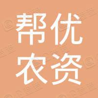 西昌市帮优农资店