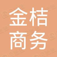 深圳市金桔商务服务有限公司