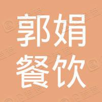 台州集聚区郭娟餐饮店
