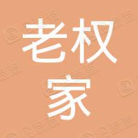 东平县老权家私房菜馆