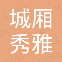 杭州萧山城厢秀雅服装洗烫店
