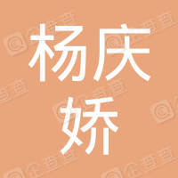 章贡区杨庆娇沐足店