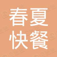 环翠区春夏快餐店