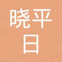 姜堰区晓平日用生活消费品信息咨询部
