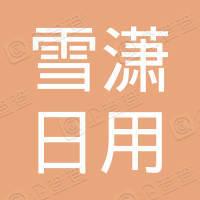 西昌市雪潇日用品经营部