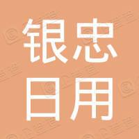 枣庄市市中区银忠日用品经营部